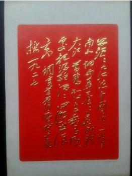 文革毛主席诗词,金卡雕刻金诗词歌赋:-收藏网