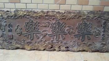 """楠木雕板""""乐乐乐-中国收藏网"""