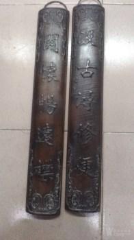 一对老黄杨木对联-中国收藏网