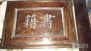 海南黄花梨书籍盒-中国收藏网