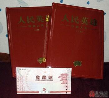 人民英雄珍邮全套-中国收藏网