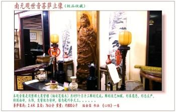 立式观音佛像 国标大果紫檀(缅甸花梨)收藏级珍品-中国收藏网