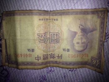 民国26年孙中山头像纸币面值5元-收藏网