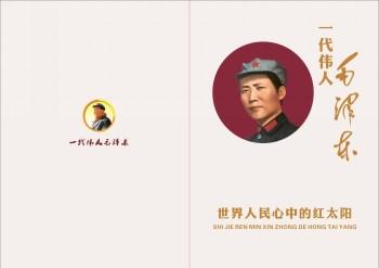《一代伟人毛泽东》四方连邮票册-收藏网