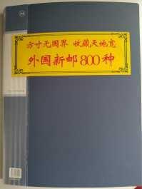 全新外邮800种-收藏网