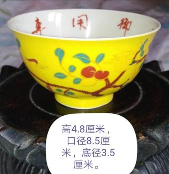 燕春杏林求友图皇家用杯-收藏网