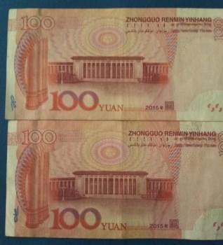 带标记的人民币-收藏网