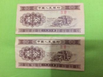 1953年一分纸币-收藏网