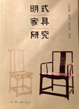 清代苏作榉木矮官帽椅-收藏网