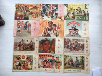 文革红色书籍1975年红小兵1-12期全套12本,保真-收藏网