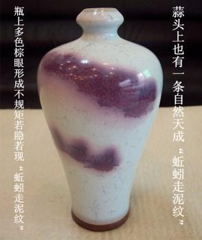 北宋 官钧天青釉茄紫斑带蓝蒜头梅瓶-中国收藏网