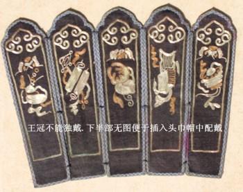 吐蕃王朝八宝蹙金绣王冠-中国收藏网