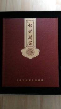 第三套人民币《传世财富》珍藏册同号人民币-收藏网