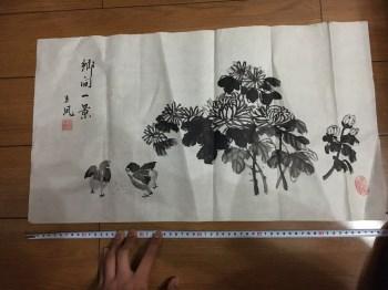 水墨画,菊花图作家玉凤-收藏网