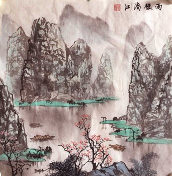 S1-18雨后漓江-收藏网