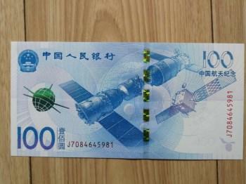中国航天纪念币-收藏网
