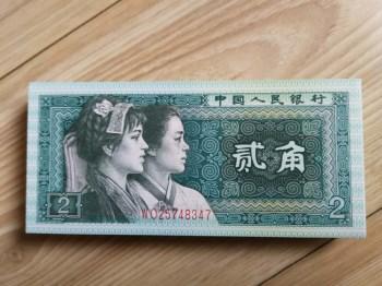 1980版两角纸币-收藏网