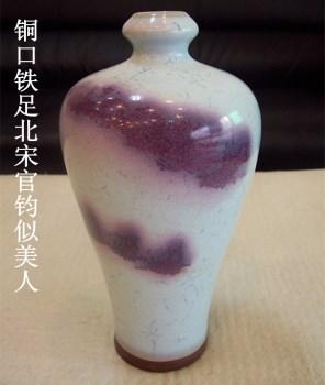 北宋官钧 天青釉紫斑带蓝梅瓶-收藏网