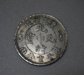 广东省造光绪元宝库平重壹两银币 背双龙寿字-收藏网