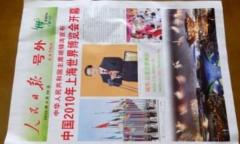 《人民日报》号外——中国2010年上海世界博览会开幕-收藏网
