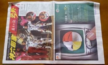2005年《南方日报》号外——神六回家-收藏网