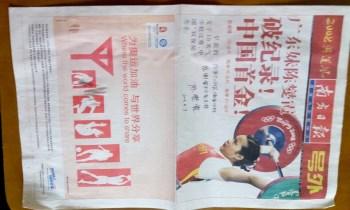 2008年奥运风《南方日报》号外——广东妹陈燮霞破纪录!中国首金!-收藏网