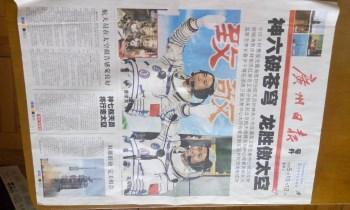 2005年10月12日《广州日报》号外——神六破苍穹 龙胜傲太空-收藏网