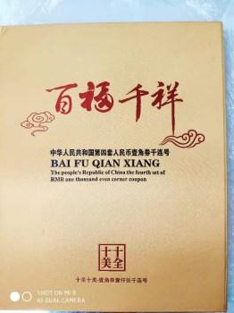 百福千祥(第四套人民币壹角千连号)-收藏网