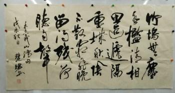 周慧珺  书法镜心-收藏网