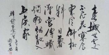 周慧珺  书法  镜心-收藏网