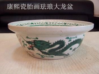 清康熙 瓷胎画珐琅三彩加红三龙盆  -收藏网