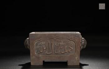 明 精铸铜胎阿拉伯文马槽炉-收藏网