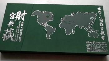 财富典藏-世界六国银币-收藏网