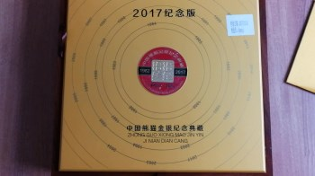 十全十美中国熊猫纪念银币-收藏网