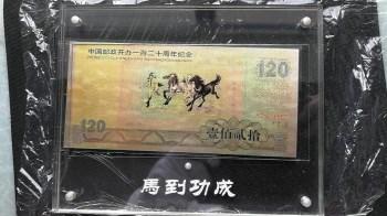 奔马银钞 -收藏网