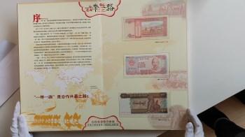 一带一路 沿线各国货币集锦-收藏网