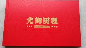中国人民解放军建军90周年纪念册--光辉历程-收藏网