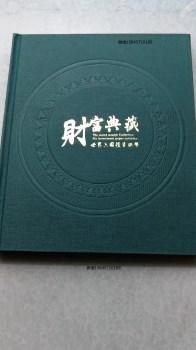 财富典藏-世界六国纸币-收藏网