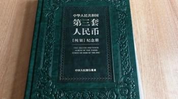 第三套人民币纯银纪念册 -收藏网