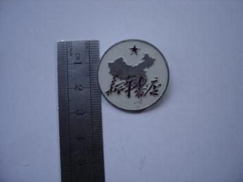 新华书店徽章-收藏网
