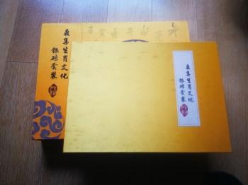 十二生肖文化银砖套装-收藏网