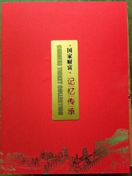 《国家财富记忆传承》收藏册-收藏网