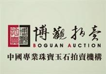 北京博观国际拍卖有限公司