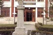 赛克勒考古与艺术博物馆