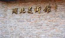湖北美术馆