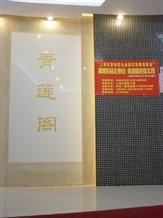 上海青莲阁拍卖有限责任公司