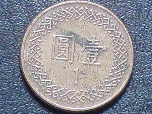 我有一个中华民国九十五年一元硬币是不是真币,给现在